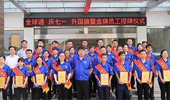 Recognition of Outstanding Employees